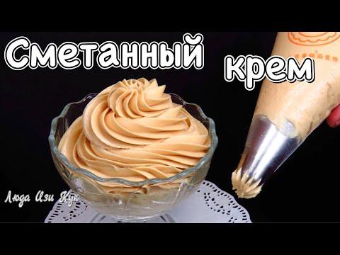 Cметанный карамельный крем из доступных ингредиентов для тортов и пирожных Люда Изи Кук крем cream