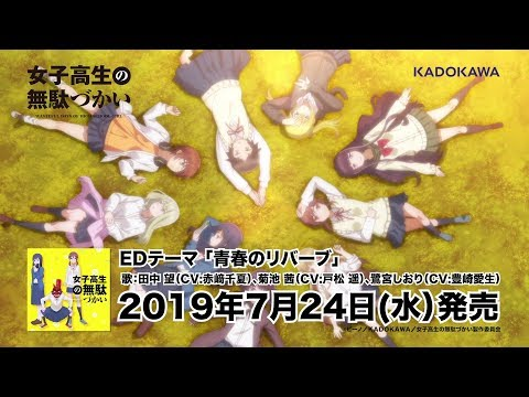 TVアニメ「女子高生の無駄づかい」EDテーマ 試聴動画