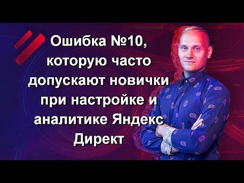 Ошибка №10, которую часто допускают новички при настройке и аналитике Яндекс Директ
