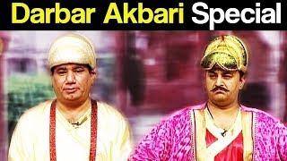 Khabardar Aftab Iqbal 23 August 2019 | Darbar Akbari Special | Express News