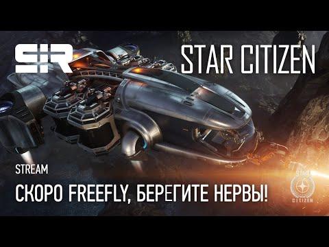 [4K] Star Citizen: Скоро FreeFly, Берегите Нервы!   p.3.12.1