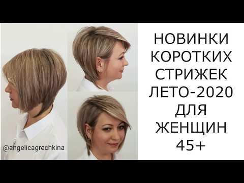 НОВИНКИ КОРОТКИХ СТРИЖЕК ЛЕТО-2020 ДЛЯ ЖЕНЩИН 45+/NEW SHORT HAIRCUTS SUMMER 2020 FOR WOMEN 45+ photo