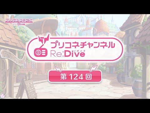 プリコネチャンネルRe:Dive 第124回