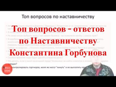 Топ вопросов — ответов по Наставничеству Константина Горбунова