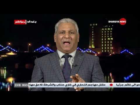 قحطان الخفاجي الخبير الامني ضيف الحصاد الاخباري ..الشرقية نيوز
