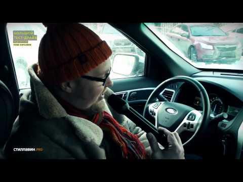 Большой тест-драйв (видеоверсия): Ford Explorer - UCQeaXcwLUDeRoNVThZXLkmw