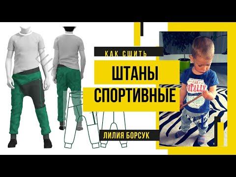 Как сшить штаны с заниженным шаговым швом. Штаны-шаровары. Выкройка детских брюк без переднего шва.