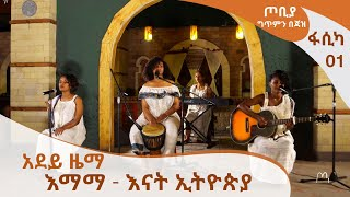 ጦቢያ ግጥምን በጃዝ - አደይ ዜማ በፋሲካ 1 - እማማ እናት ኢትዮጵያ [Arts TV World]