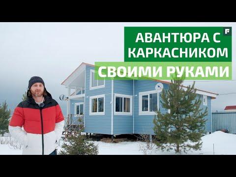Дом чуть-чуть за миллион: оптимальный каркасник с креативными решениями // FORUMHOUSE