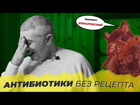 Антибиотики без рецепта | Комаровский снова во всем виноват!?