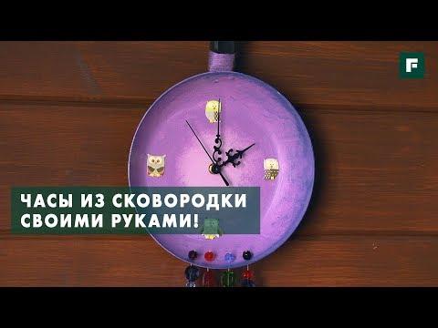 Мастер-класс: креативные настенные часы из сковородки своими руками // FORUMHOUSE