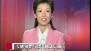 台灣民主獨立 大陸武力統一 Chinese Democracy Taiwan people Formosa