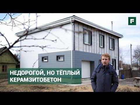 Просторный дом из керамзитобетона вместо тесной квартиры // FORUMHOUSE
