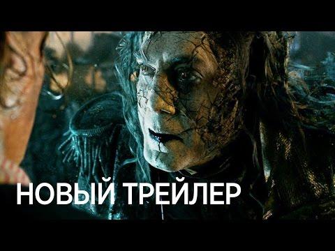 «Пираты Карибского моря 5:  Мертвецы не рассказывают сказки» — трейлер на русском