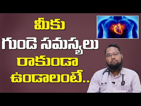 How to Prevent Heart Problems | Symptoms of Heart Problem Telugu | Dr Mohammed | SumanTV Health Care