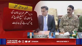 Pakistan decides to limit diplomatic relations with India | GTV News