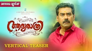 Video Trailer AadyaRathri