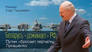 """Беларусь """"дожимает"""" Россию,"""