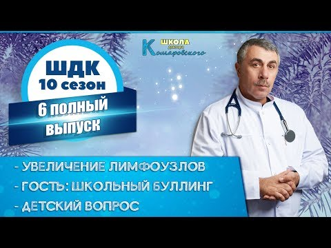 Школа доктора Комаровского - 10 сезон, 6 выпуск 2018 г. (полный выпуск)