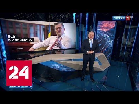Киселёв прокомментировал грезы украинских