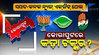 Sarkar 2019: Survey Predicts In Koraput Lok Sabha Seat
