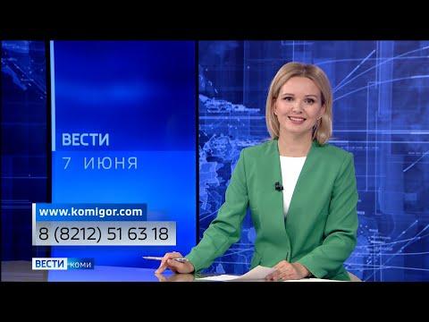 Вести-Коми 07.06.2021