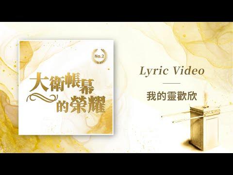 / My Soul RejoicesMV - 02 ft.