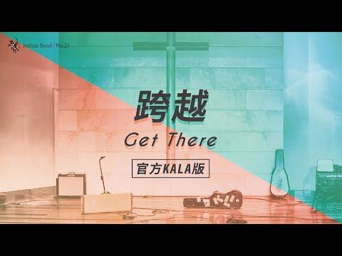 No.23 / Get ThereKala MV -  ft.  SiEnVanessa