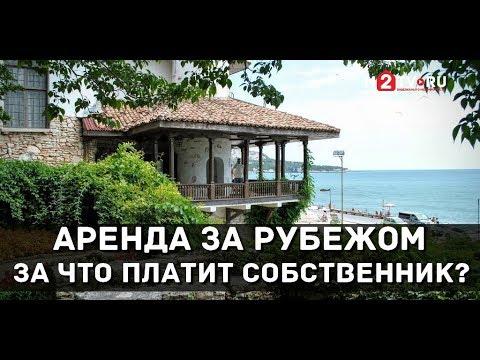 Сдача в аренду недвижимости за рубежом. Нюансы Италии, Греции, Болгарии photo