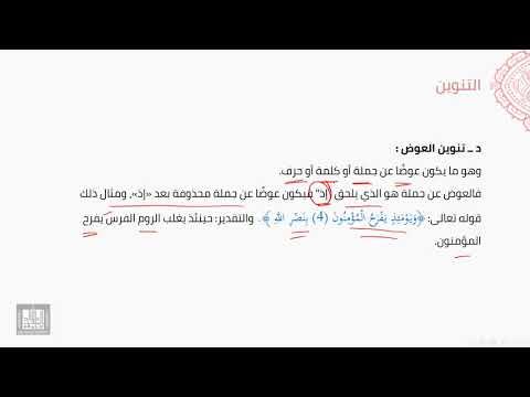 النحو العربي | 2-4 | تابع أنواع التنوين
