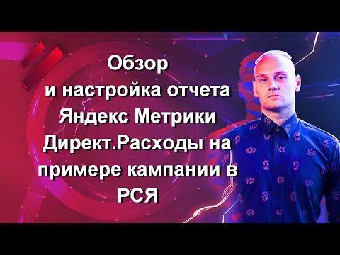 Обзор и настройка отчета Яндекс Метрики Директ.Расходы на примере кампании в РСЯ «Установка заборов»