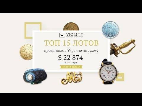 ТОП дорогих лотов за 19.08-25.08. Аукцион Виолити 0+ photo