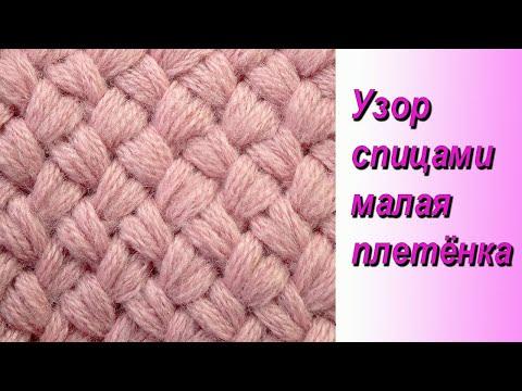 Супер Плотная Плетёнка  Лучшие узоры вязания спицами