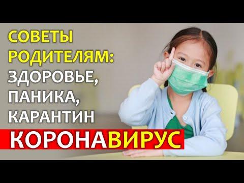 КОРОНАВИРУС И ДЕТИ: здоровье и защита, карантин, забота о детях и о себе — ПАНДЕМИЯ — КАК ЖИТЬ?