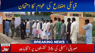 First KP Elections being held in FATA  Yousuf Zai & Rtd Lieutenant Call | BOL News