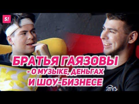 GAYAZOV$ BROTHER$ — трудное детство, Дорн, Кредо, Киркоров
