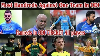 Most Hundreds Against One Team / Mussiab Sports /