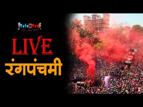 Live : RangPanchmi Ger, Rajwada Indore | Talented India News
