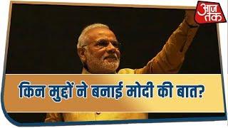 क्या हैं वह मुद्दे जिन्होंने Exit Poll में PM मोदी की 'बात बना दी'?   Exit Polls 2019