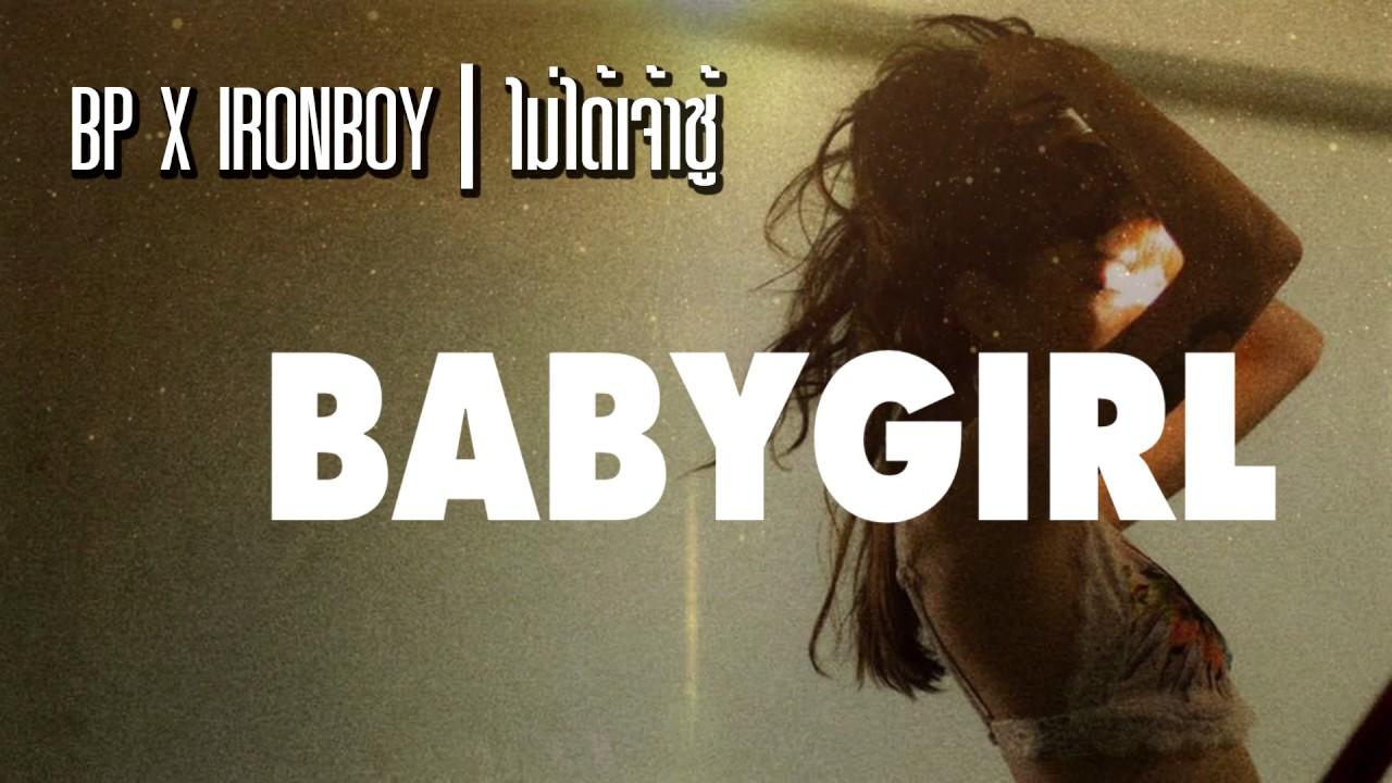 ไม่ได้เจ้าชู้  - BP x IRONBOY (Lyrics)