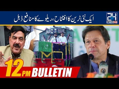 News Bulletin | 12:00pm | 24 March 2019 | 24 News HD