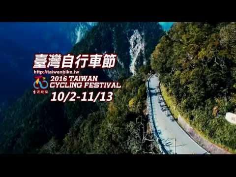 2016臺灣自行車節宣傳影片