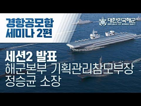 해군-충남대 '경항공모함 세미나' 발표자 영상(세션 2) / 해군본부 기획관리참모부장 정승균 소장