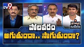 PPA cautions govt on Polavaram reverse tendering || Good Morning India - TV9