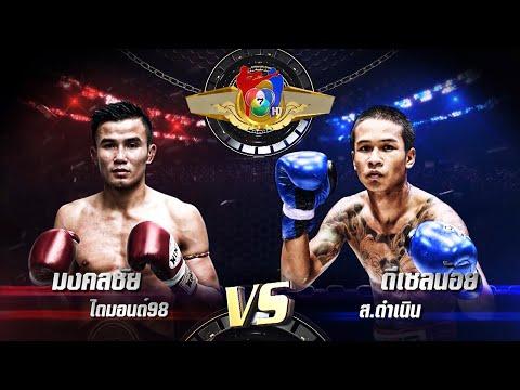 ถ่ายทอดสดมวยไทย7สี มงคลชัย ไดมอนด์98 vs ดีเซลน้อย ส.ดำเนิน 20 ธ.ค.63
