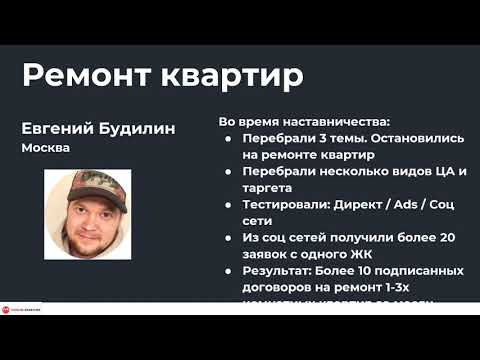 Кейс Евгения Будилина. Начинал с ремонта квартир и после открыл свой бизнес