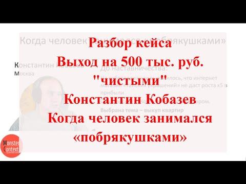 Кейс  — выход на 500 тыс. руб. чистыми | Константин Кобазев — когда человек занимался «побрякушками»