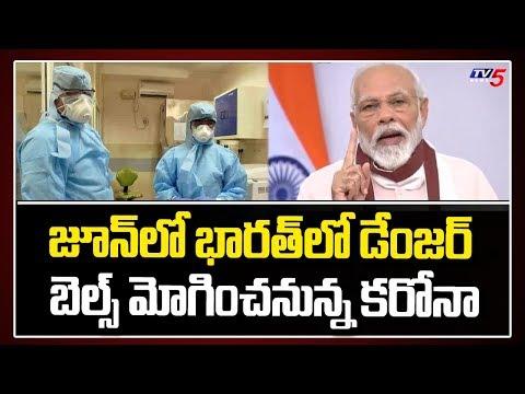 జూన్ డేంజర్ జోన్ | COVID-19 Cases in India to Increase Double in june | TV5