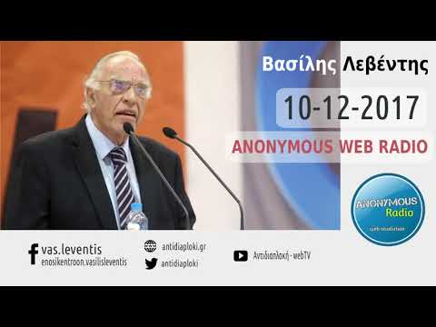 Β. Λεβέντης / Anonymous Radio / 10-12-2017
