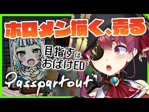 【Passpartout】HOLOメン描く!売る!【ホロライブ/宝鐘マリン】